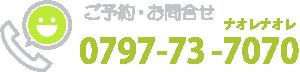 0797-73-7070