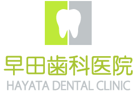 早田歯科医院 HAYATA DENTAL CLINIC