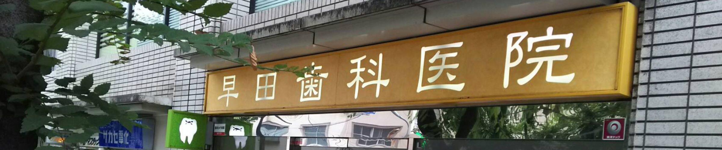 早田歯科医院